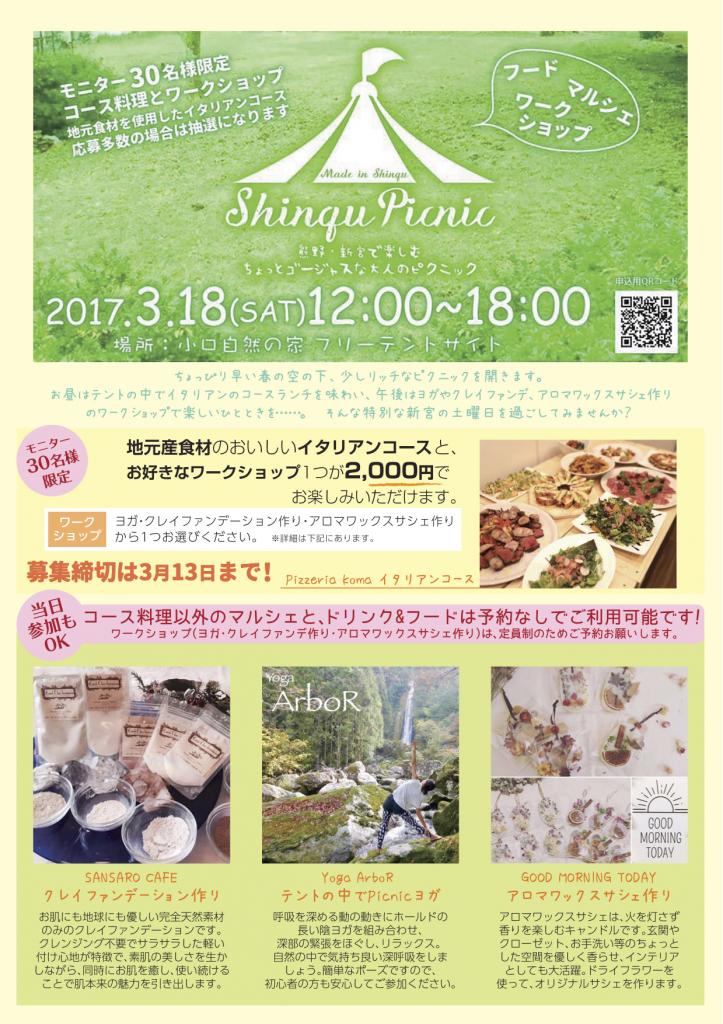 Shingu Picnic