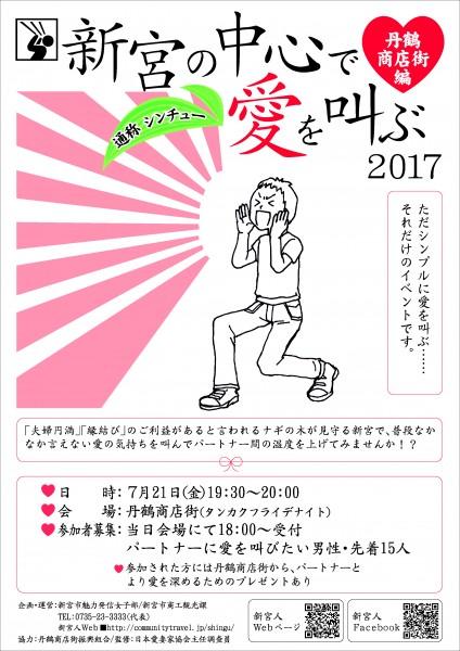 シンチューA4①修正.ai