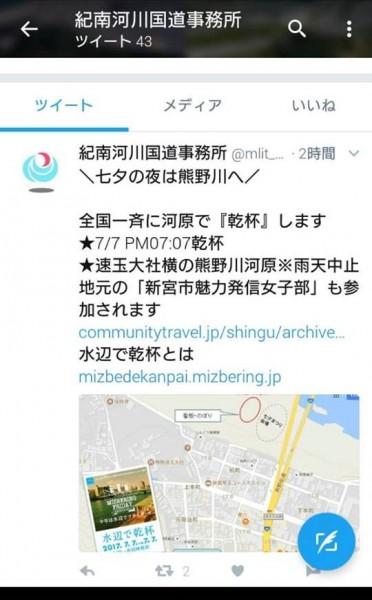 紀南河川国道事務所ツイッター1